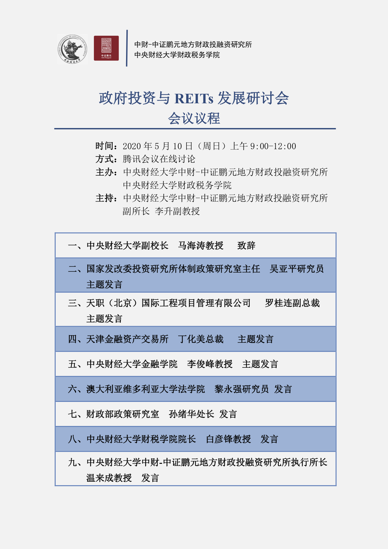 政府投资与REITs 发展研讨会会议议程2.png
