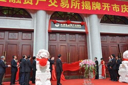 2010天津金融资产交易所揭牌仪式.jpg
