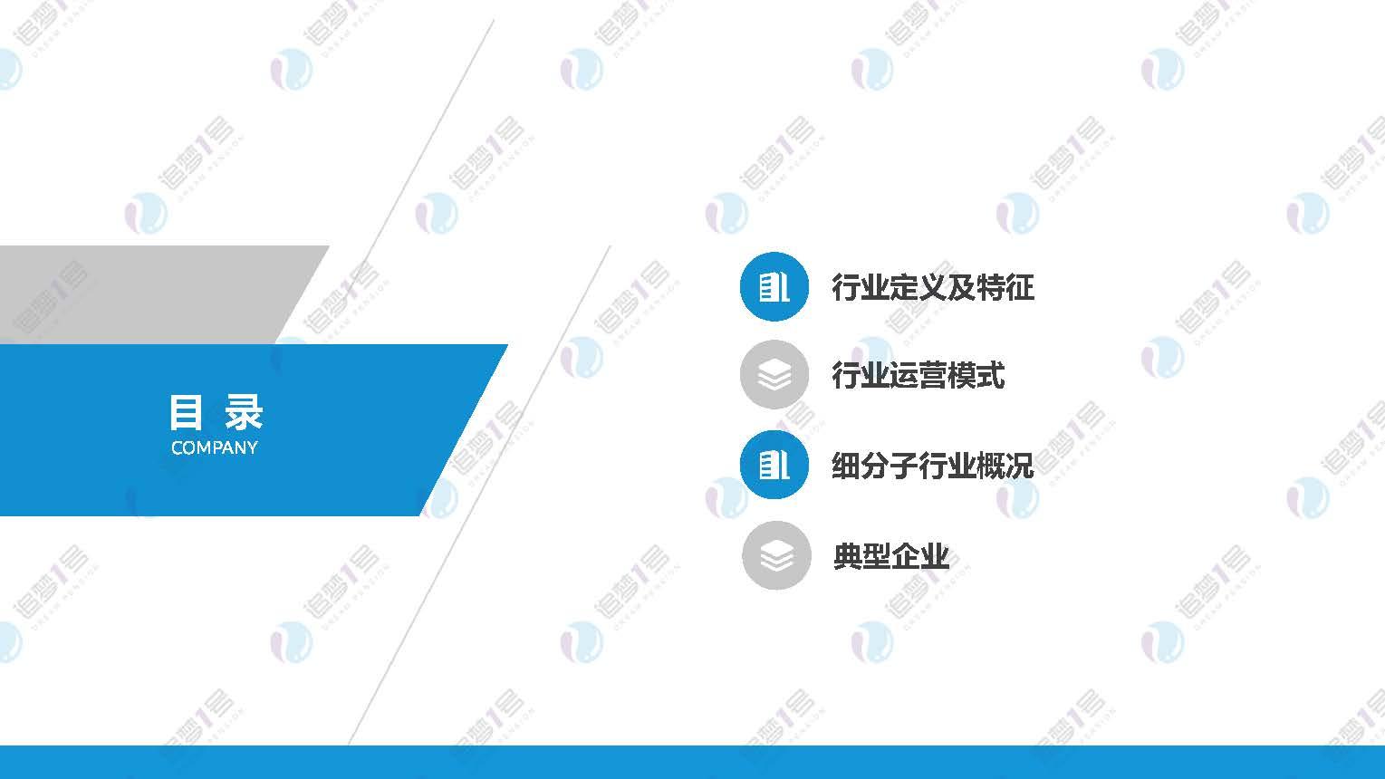 中国旅游行业研究 _页面_01.jpg