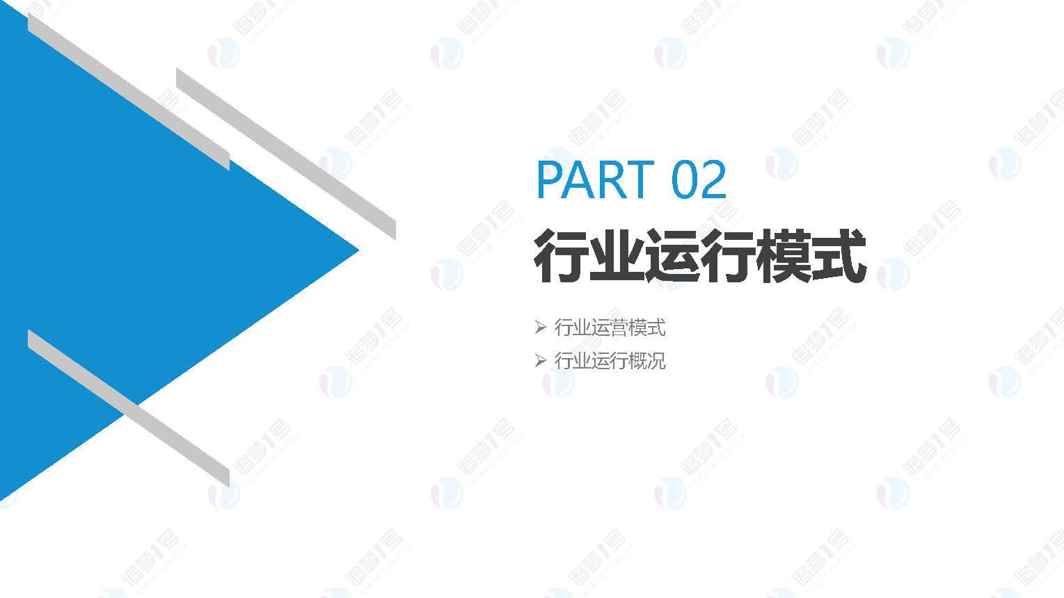 中国旅游行业研究 _页面_09.jpg