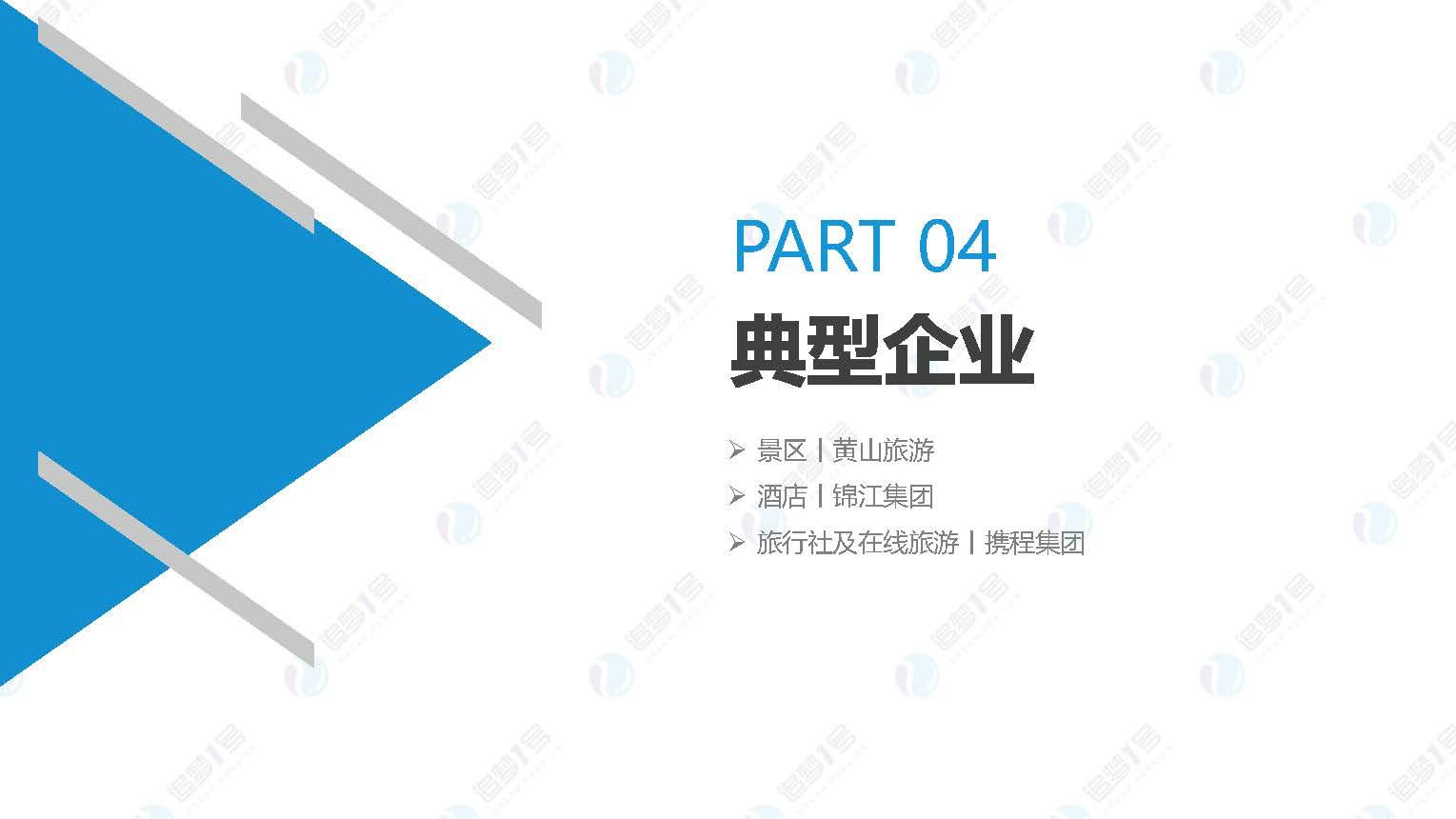 中国旅游行业研究 _页面_25.jpg