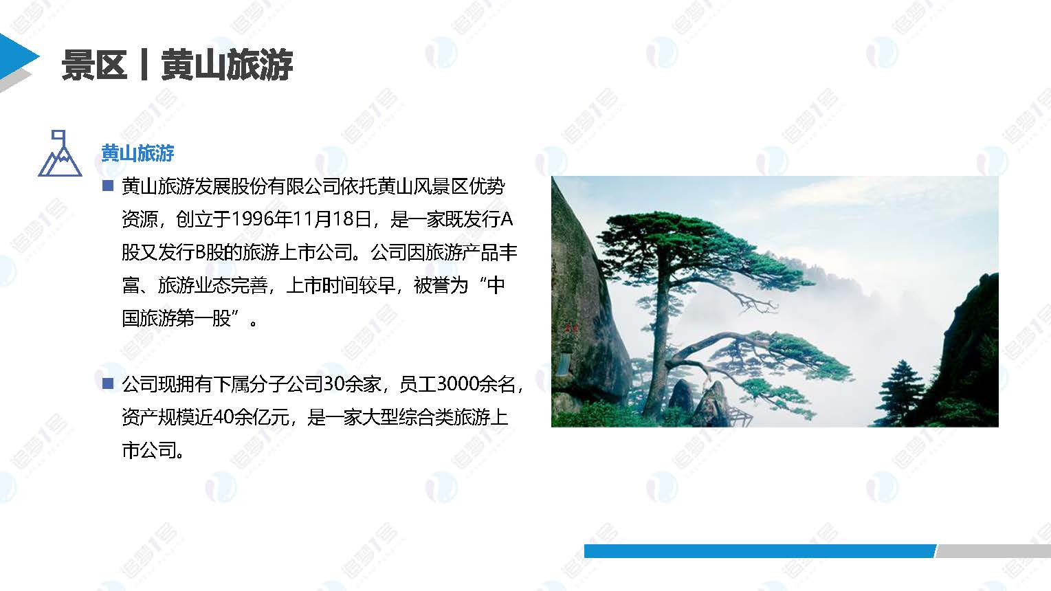 中国旅游行业研究 _页面_26.jpg