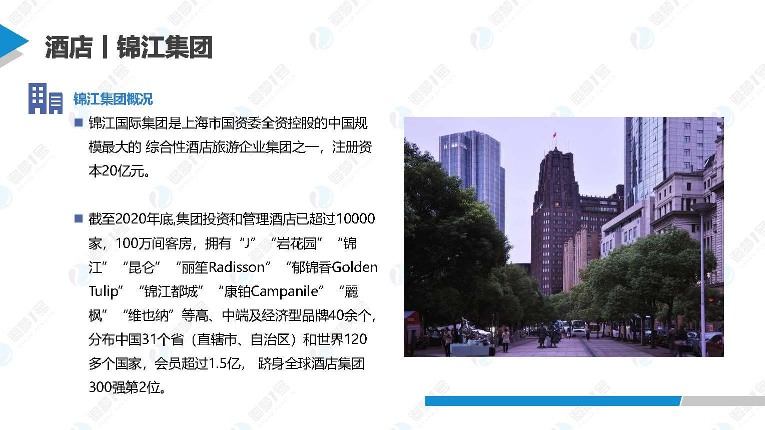 中国旅游行业研究 _页面_28.jpg