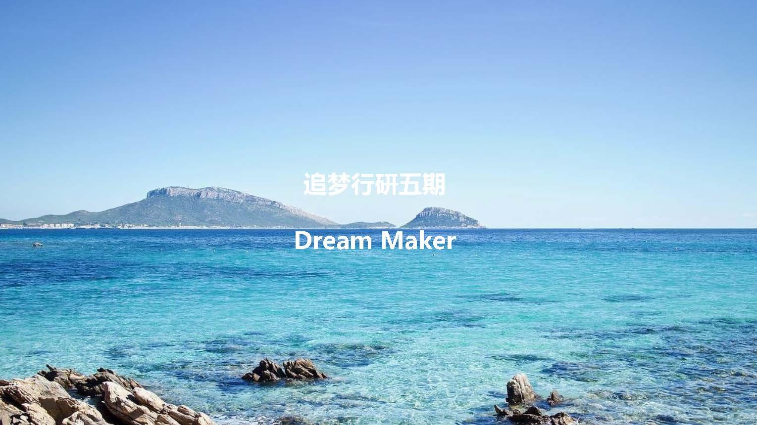 中国旅游行业研究 _页面_32.jpg